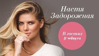 Настя Задорожная — о музыке, первых пробах в кино, влюбленных фанатах и личной жизни