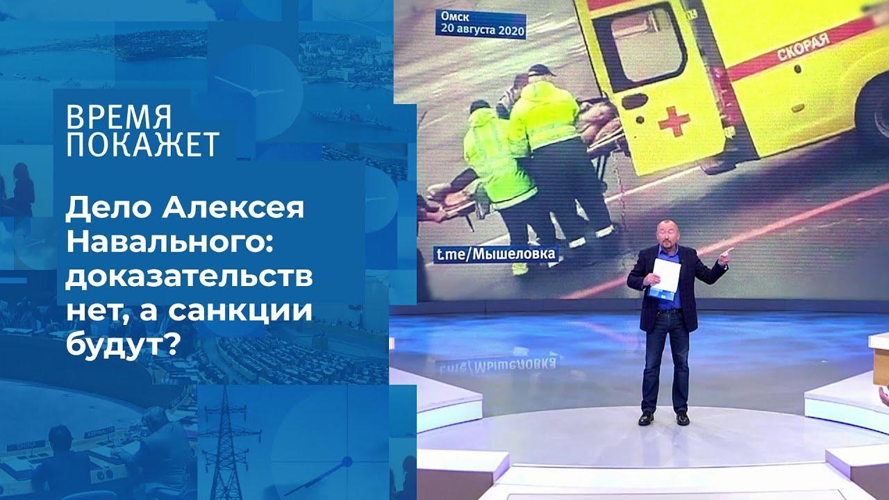 Время покажет выпуск от 04.09.2020 Алексей Навальный: санкции без доказательств?
