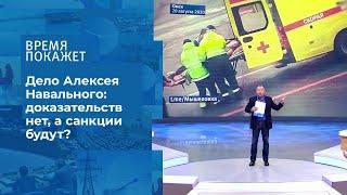 Алексей Навальный: санкции без доказательств? Время покажет. Фрагмент выпуска от 04.09.2020