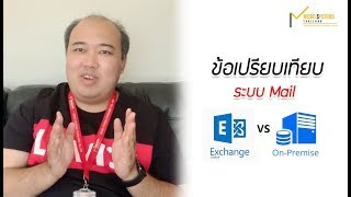 MD talk EP05 Compare Mail On Primes vs Exchange Online