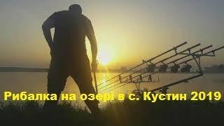 Рибалка на озері в селі Кустин 2019