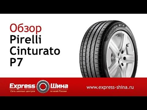 Видеообзор летней шины Pirelli Cinturato P7 от Express-Шины