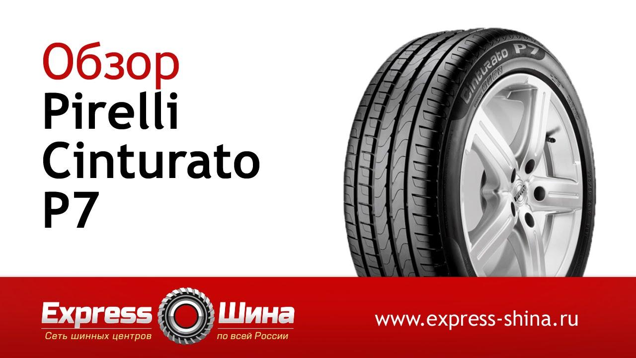 Цены на pirelli cinturato p7 в минске, фото, информация о продавцах и доставке на kupi. Tut. By.