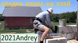 Фронтон, как делаю кладку на клей.  фильм - 7(, 2014-05-19T16:35:00.000Z)