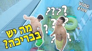מה יש בבריכה?