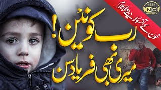 Emotional Tearful Kalam 2021   Rab e Konain Meri Bhi Faryad Sun   Tazeem Ur Rehman   Nasheed Club