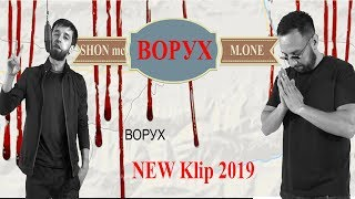 Shon mc FeaT M.One -   Ворух (New Klip 2019)