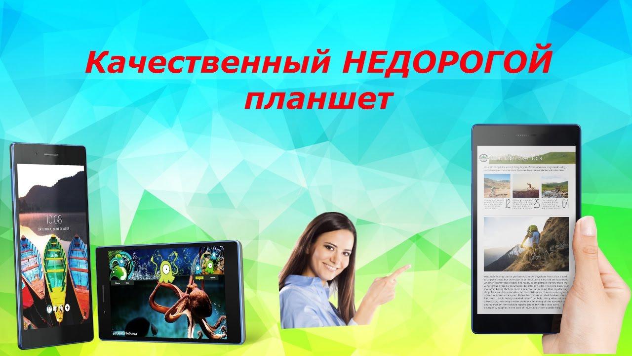 Обзор планшета Lenovo Tab3 8 Plus - YouTube