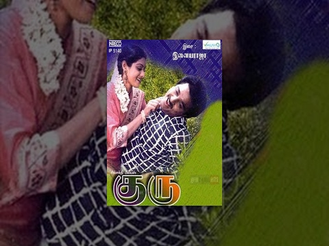 Guru Tamil Full Movie : Kamal Haasan, Sridevi