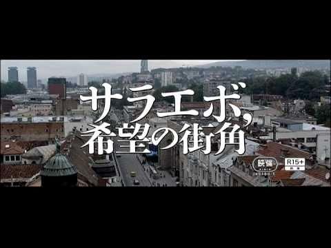 映画『サラエボ,希望の街角』予告編