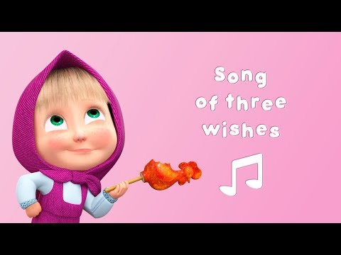 song-of-three-wishes🐠-karaoke-song!-🎙masha-and-the-bear