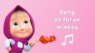Song of three wishes🐠 Karaoke song! 🎙Masha and the Bear