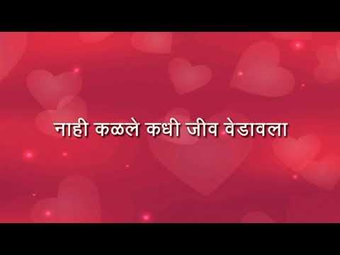 NAHI Kalale kadhi | romantic WhatsApp video status | marathi romantic WhatsApp status