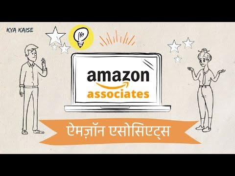 Amazon Associates Tutorial in Hindi. Amazon se Paise kaise kamaye? Hindi video by Kya Kaise thumbnail