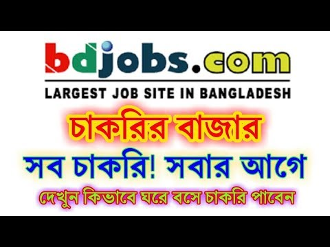 How to apply for a job with Excellent CV online ? | চাকরির জ