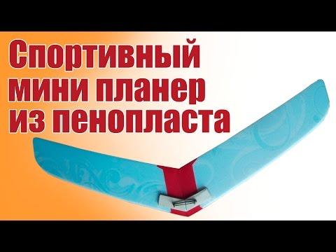 Самолет для детей из пенопласта. Мини планер | Хобби Остров.рф