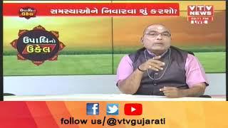 ઉપાધીનો ઉકેલ: આચાર્યશ્રી વિનોદભાઈ પાસેથી જાણો જીવનમાં કોઇપણ સમસ્યાનું સમાધાન | VTV Gujarati