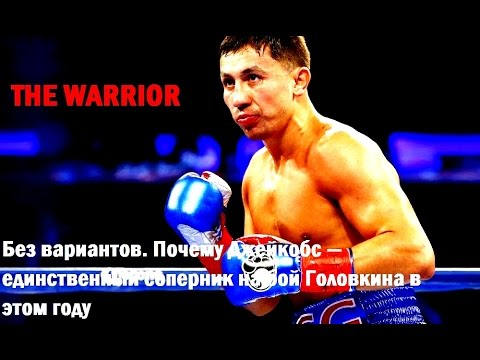 видео: Без вариантов. Почему Джейкобс — единственный соперник на бой Головкина в этом году l the warrior