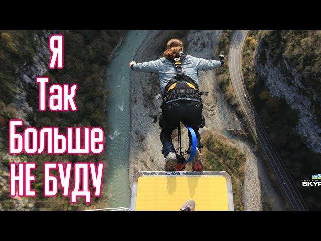 Как преодолеть СТРАХ и прыгнуть с тарзанки банджи сочи 207 метров в Skypark - 10 идей победить страх