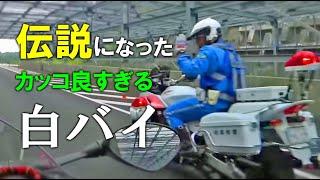 【バイク・ドラレコ】白バイ隊員さんが追跡の最中に神対応 尊敬されるのも納得 thumbnail