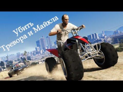 Прохождение Grand Theft Auto V (GTA 5) от первого лица - Убить Майкла и Тревора