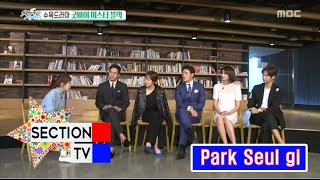 [Section TV] 섹션 TV - 'Good bye Mr. Black' delightful interview 20160320