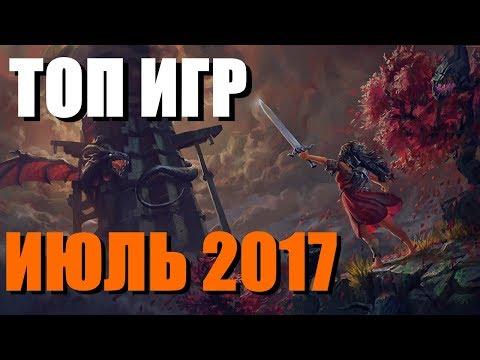 ТОП-10 НОВИНОК ИНДИ-ИГР ЗА ИЮЛЬ 2017