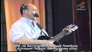 1991_Розенбаум-Восьмиклинка