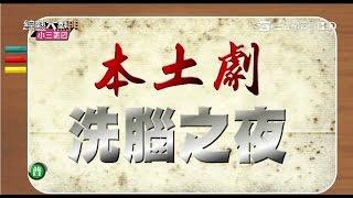 【本土劇洗腦之夜!!唱完就入戲】20150922 綜藝大熱門【完整版】 thumbnail