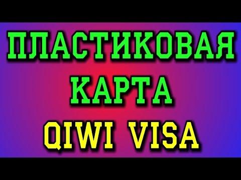 Хочу завести карту Visa. Помогите определится с выбором
