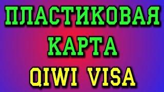 видео Как получить пластиковую карту QIWI Visa Plastic?