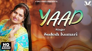 Yaad | Sudesh Kumari Ft Lakhi Gill | Latest Punjabi Song 2019 | V Records
