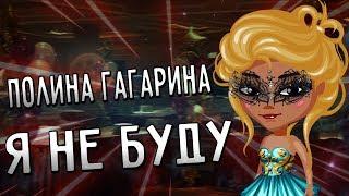 Клип Аватария/ Полина Гагарина – Я не буду