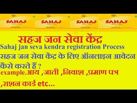 Sahaj jan seva kendra registration Process सहज जन सेवा केंद्र के लिए ऑनलाइन आवेदन कैसे करते हैं ?