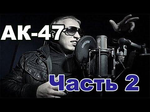 AK-47 - Лучшие хиты(ЧАСТЬ 2)