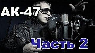 AK 47 Лучшие хиты ЧАСТЬ 2
