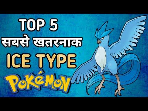 Top 5 Sabse Takatwar Ice Type Pokemon IN HINDI ft. Pokemon Source | Top 5 Strongest Ice Type Pokemon