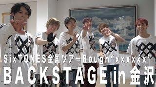 "SixTONES - behind the scenes「Rough""xxxxxx""」in Kanazawa"
