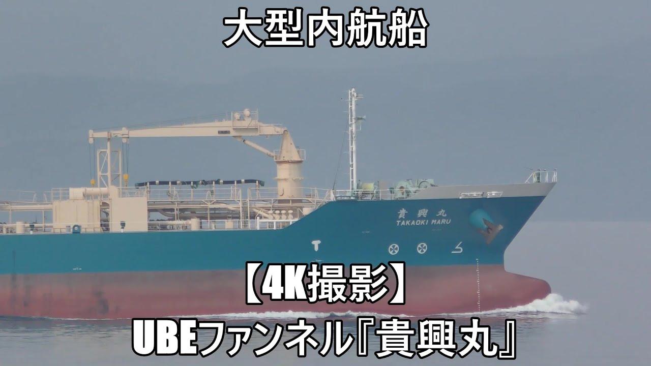 大型内航船【4K撮影】UBEファンネル『貴興丸』