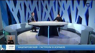 """В программе """"День"""" (9 канал), Израиль"""
