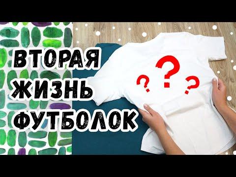 DIY: ВТОРАЯ ЖИЗНЬ ВЕЩЕЙ. Переделка одежды с помощью краски для ткани. Преображение старых футболок.