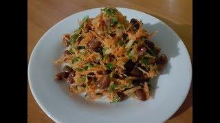 Лёгкий салат из фасоли с морковью без майонеза