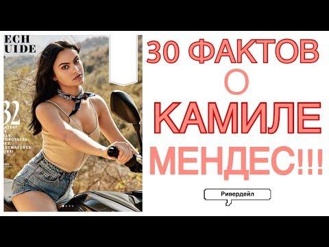 30 ФАКТОВ О