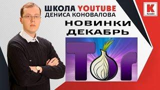 Новинки YouTube декабрь 2016 / Первая неделя / konoden