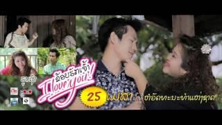 ข้อยฮักเจ้า MV koii huk jao ຂ້ອຍຮັກເຈົ້າ khoy huk jao