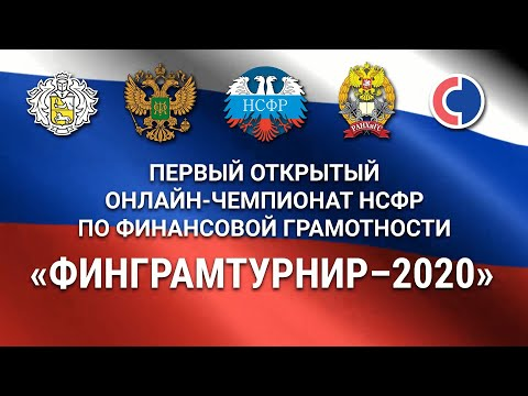 «ФинГрамТурнир 2020»