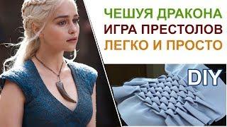 Как СШИТЬ ЧЕШУЮ (буфы) для платья Дейенерис из Игры Престолов. Сериал Игра престолов