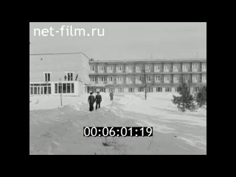 "1979г.  Санаторий - профилакторий ""Алатырь"". Мордовия"