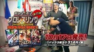 キングオブプロレスリング第11弾STRONG STYLE EDITIONⅡTV-CM
