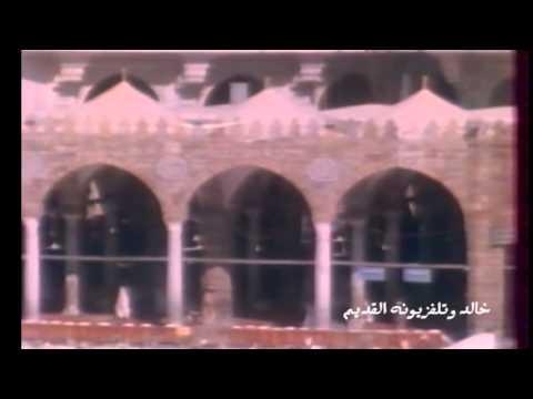 يارب   بصوت محمد صبيحي عام 1403هـ من ذكريات القناة الأولى thumbnail